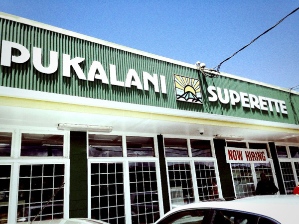 Lunch in Maui: Pukalani Superette